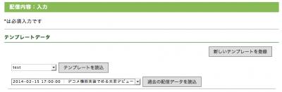 スクリーンショット 2014-02-17 11.29.48