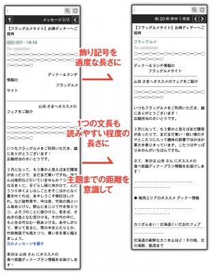ガラケー画面_改善
