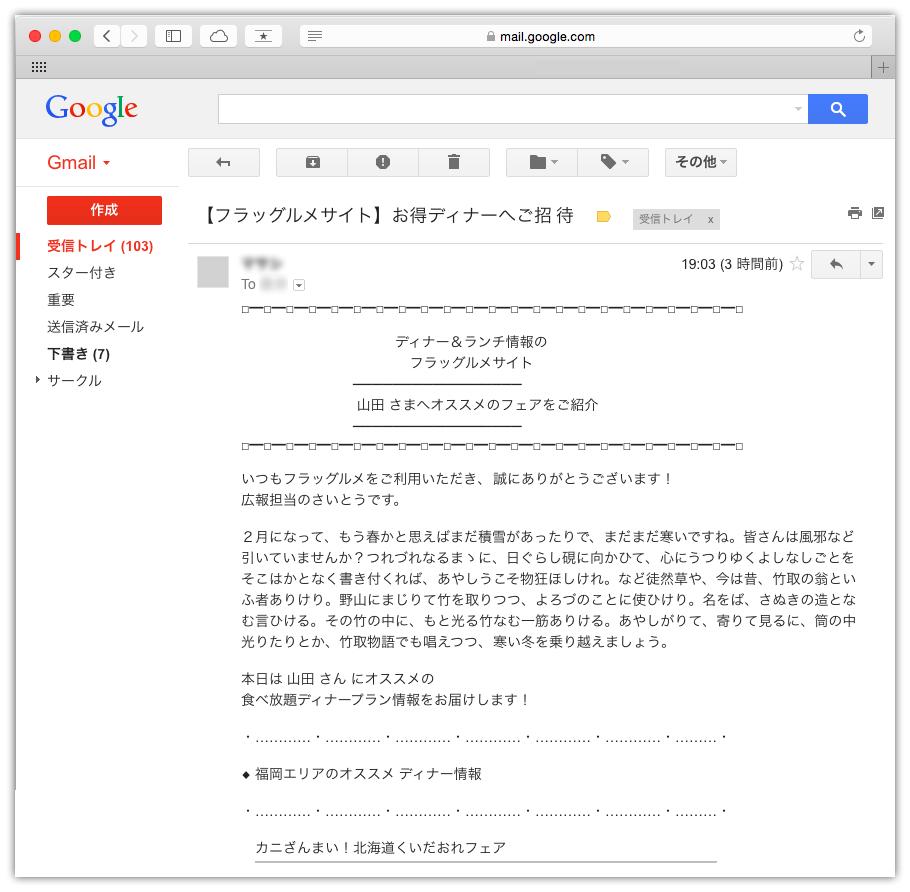 PC_メール_前