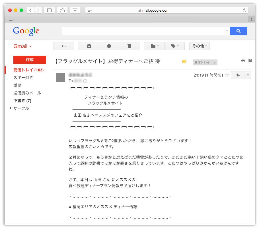 PC_メール_後