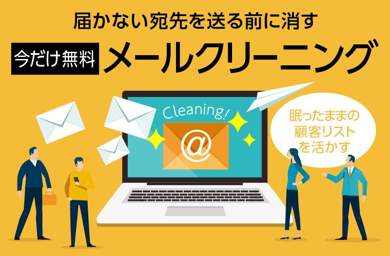 メール クリーニング サービス