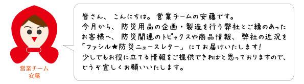 安藤コメント